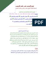 فتح المجيد في علم التجويــــــــد.doc