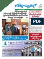 Union Daily (20-10-2014).pdf