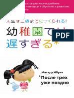 Masaru_Ibuka_-_Kindergarten_is_Too_Late_FULL.pdf