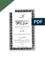 Aquinas Arabic Vol 2