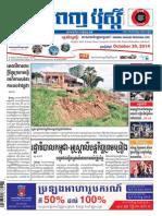 20141020khmer.pdf