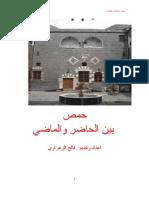حمص بين الحاضر والماضي