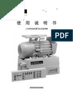 神马UK-200伺服电机使用说明.pdf