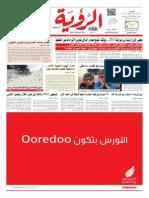 Alroya Newspaper 20-10-2014