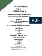 Prayaschitendu Shekhara