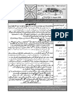 Complete Edf 51 Aug 08 Urdu
