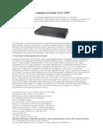 Конфигурирование маршрутизаторов Cisco 2500.docx