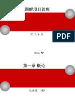 PMP_PMBOK图解项目管理(完整版).ppt