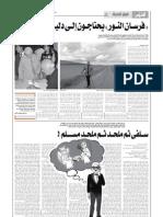 فرسان النور  و ملحد مسلم - عمرو عزت