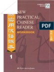 npcr 1 workbook