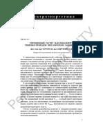 С. 5-11.pdf