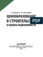 Ценообразование в строительстве.pdf