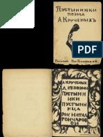 GONCHAROVA, N. S. Dvi︠e︡ poėmy - Pustynniki ; Pustynnit︠s︡a (1913).pdf