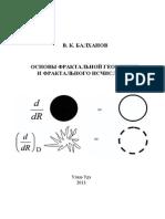 FractGeomet.pdf