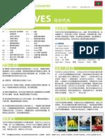 穷游锦囊-马尔代夫.pdf
