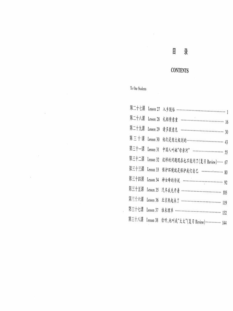 Workbooks new practical chinese reader 2 workbook : NPCR 3 Workbook