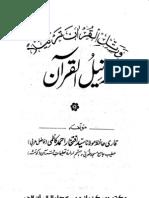 BU-30-36 How to Recite Quran