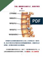 椎間盤突出症不花錢、最簡單的治療方式.doc