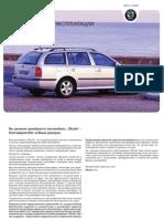 vnx.su-A4_Octavia-Tour_Owners-Manual-2004-10.pdf