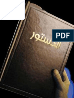 اول وثيقة دستورية للجمهورية الصحراوية.pdf