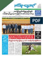 Union Daily (21-10-2014).pdf