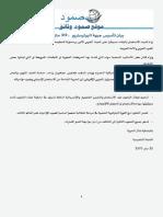بيان تأسيس جبهة البوليساريو.pdf