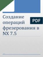 trishin_a_m_sozdanie_operacii_frezerovaniya_i_sverleniya_v_u.pdf