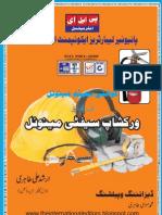 ISO Safety Instruction Manual Urdu by Arshad-Ali-Tahiri
