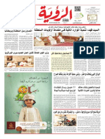 Alroya Newspaper 21-10-2014