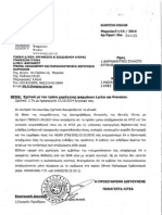 Συνταγογράφηση LYRICA-PREVENAR