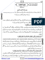 02 Al-Baqarah (Complete Single File), Translated by Umer Shabbir