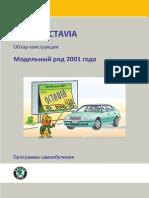 vnx.su-Škoda-Octavia-Обзор-Программа-самообучения.pdf