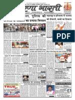 Prernabharti Issue 45 22ndOcto14