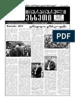Literaturuli Meskheti_October 2014 (190)