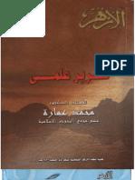 """كتاب الدكتور محمد عمارة """"تقرير علمي""""  الذي أثار رعب و هلع الكنيسة"""