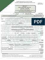 formulaireF.pdf