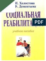 0124240_51CDB_holostova_e_i_dementeva_n_f_socialnaya_reabilitaciya.pdf