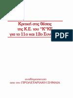 Κριτική σε 11ο-12ο Συνεδριο ΚΚΕ - Προλεταριακή Σημαία