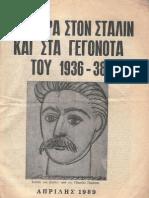 Αναφορά στο Στάλιν και στα γεγονότα 1936-38 - Προλεταριακή Σημαία Απρ. 1989