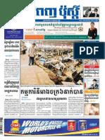 20141022khmer.pdf
