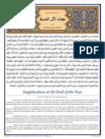 Dua Akhir Al-Sana
