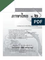 Thai M2 Book21
