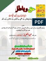 HaqOBatilKaFarq_final.pdf