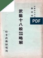 Fujita Seiko - Bugei Juhappan