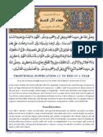 Dua Akhir Al-Sana - Saghir