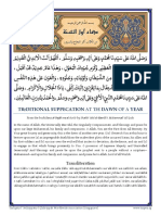 Dua Awwal Al-Sana - Saghir