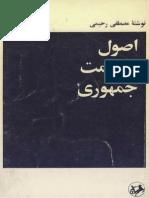 osule_hokumate_jomhuri.pdf
