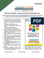 Gk Power Capsule August 2014