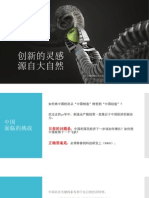 Innovation inspired by Nature- Chinese.ppt