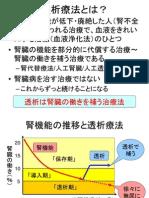 復習血液透析PDF